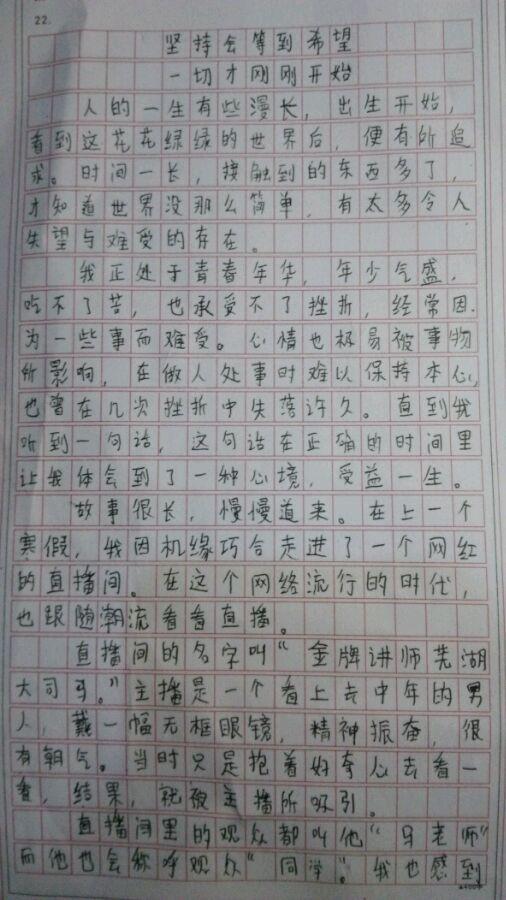 这位同学很有灵性!学生考试将大司马写进作文