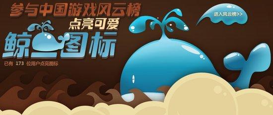 参与中国游戏风云榜 点亮可爱鲸鱼图标抽大奖