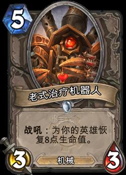 炉石传说砰砰博士_炉石传说砰砰博士没了_炉石传说砰砰博士