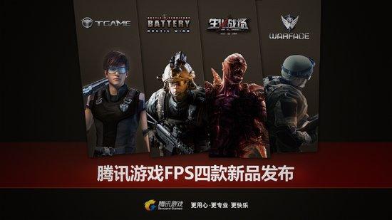 腾讯游戏发布四款FPS新品 全力开拓细分市场