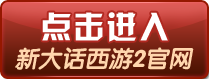 《新大话西游2》官方网站