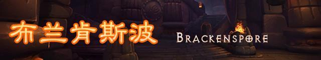辉解说:《德拉诺之王》团队副本-布兰肯斯波