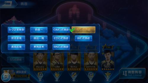 《冠军电竞经理》全明星玩法今日上线!梦幻阵容随心搭配!