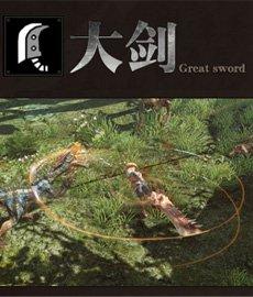 大剑及大剑奥义