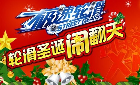 白色圣诞节《极速轮滑》引爆极速之夜