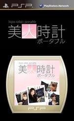 PSP《美女时钟》日版下载