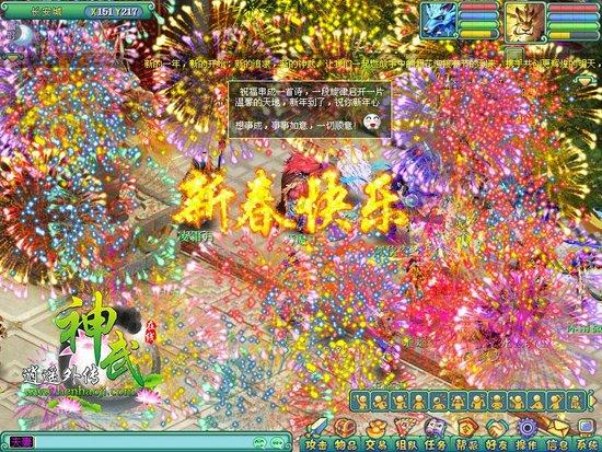 神武主题曲神武笑春风将于3月发布