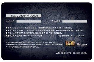 《魔兽世界:巫妖王之怒》纪念包 火热开始预售