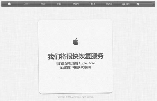 Apple Store临时关闭 静候新品发布