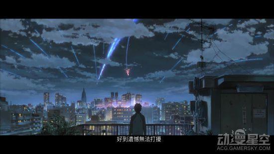 《你的名字.》台湾版主题曲mv曝光 五月天演唱