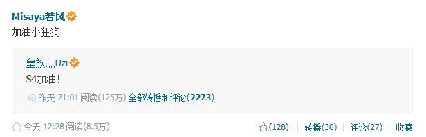UZI微博明志 S4尽心全力