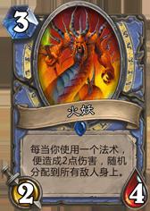 《炉石传说》黑石山的火焰最强卡牌盘点