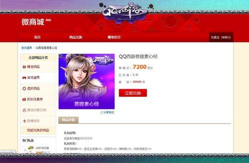 腾讯微博微商城上线享QQ西游三重大礼