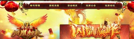喜迎春节《英雄无敌在线》活动大盘点