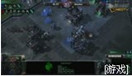 三星WCG2012外卡赛SC2 XY VS DOUDOU
