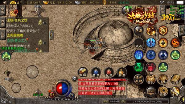 《决战沙城之热血传说》BOSS玩法揭秘