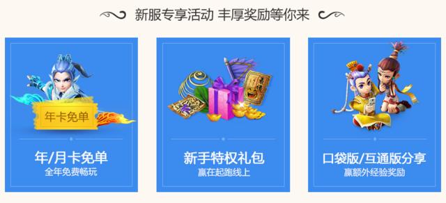 抢限量新服福利 梦幻西游新服虎踞龙盘火热开启!