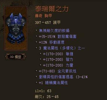 暗黑3 1.04版本魔法师对高端胸甲的选择