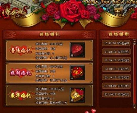 """37《传奇霸业》兄弟被""""套路"""" 婚礼现场送祝福"""