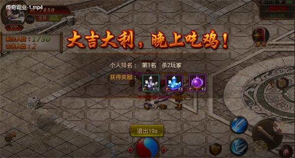 《传奇霸业手游》全新版本即将上线 开启新征程