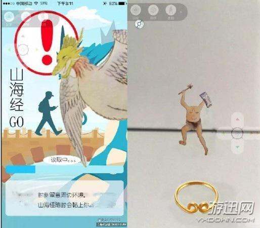 网友自制《山海经 GO》:看到女娲想摔手机!