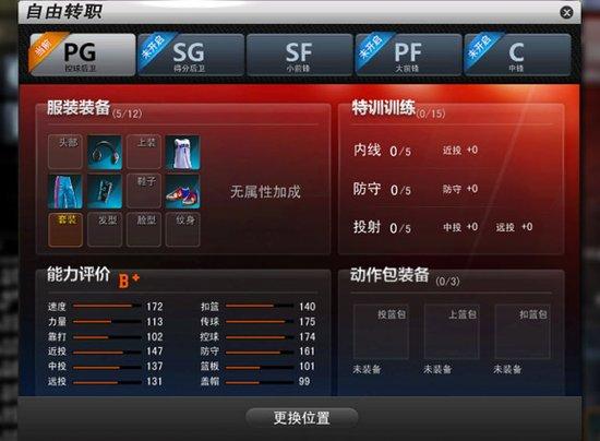《NBA2KOL》自由转职系统介绍