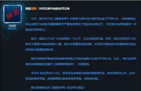 11月11日,魔兽官方公布了针对魔兽世界兄弟外挂的处罚公告,本次外挂处罚共计12万
