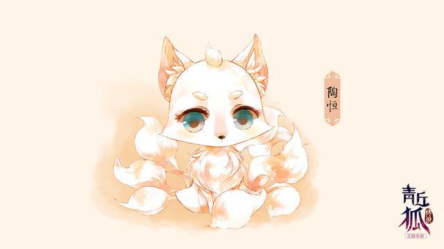 狐狸Q版形象曝光 青丘狐传说即将登录微信表情