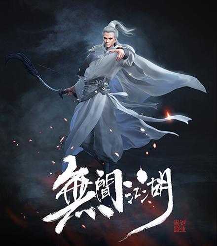 《无间江湖》人物海报曝光