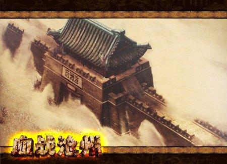 《水浒传》特别版血战沧州18日上线