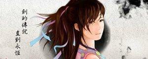 独家:轩辕剑6两岸将同步发行 游戏回归水墨风