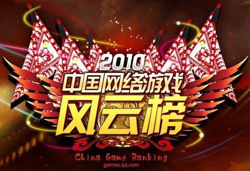 《梦三国OL》2010年度最佳竞技网游