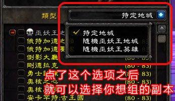 3.3全新跨服随机组队系统(随机副本)介绍