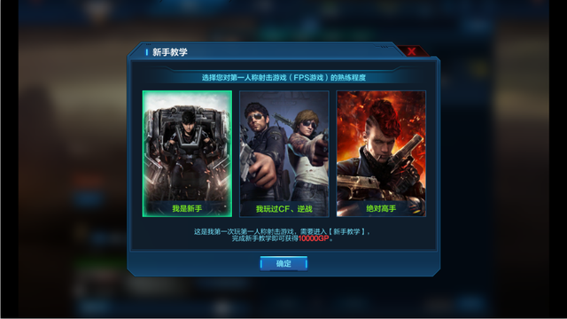 逆战页游再续PC端经典 畅爽射击无需等待爽快射击