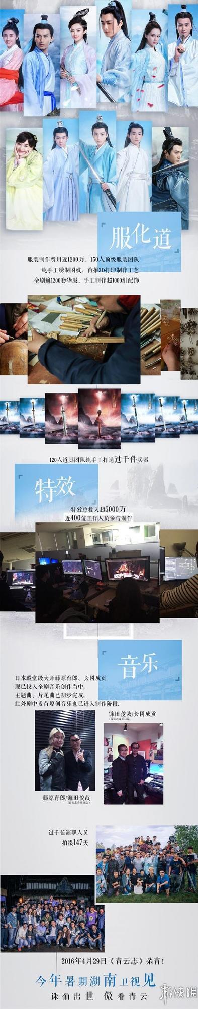 《诛仙青云志》电视剧杀青 今年暑假上映