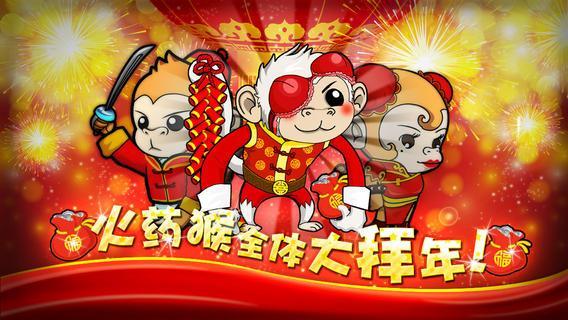【最潮手游】火药猴 【游戏价格】1元 新年必须要有鞭炮声!