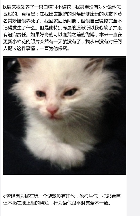 游戏主播自曝被戴绿 女主:性格太暴 曾把宠物猫虐死