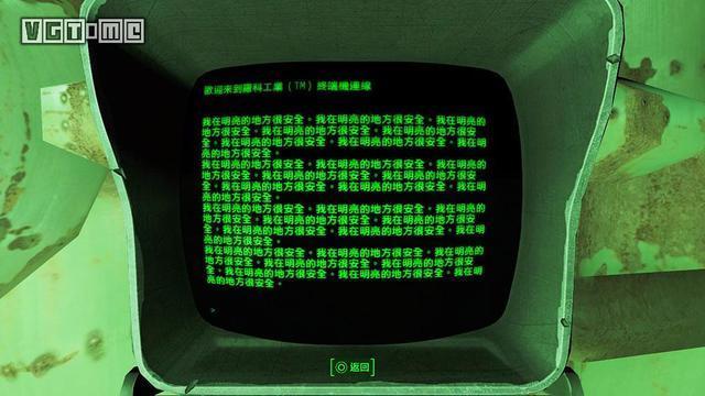 《辐射4》中的彩蛋:向那些经典致敬