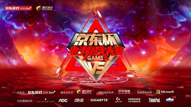 京东杯总决赛即将重装开赛  京东游戏打造泛娱乐产业联盟