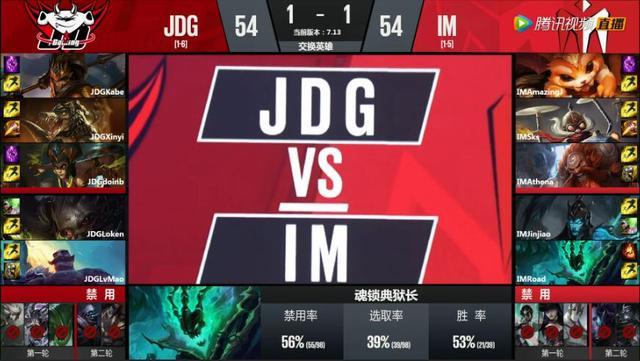 7月13日第1场第3局:JDG皇子完美节奏 滚大雪球击败IM