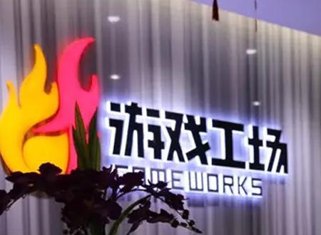成都游戏发公告辟谣否认破产倒闭:正在重组