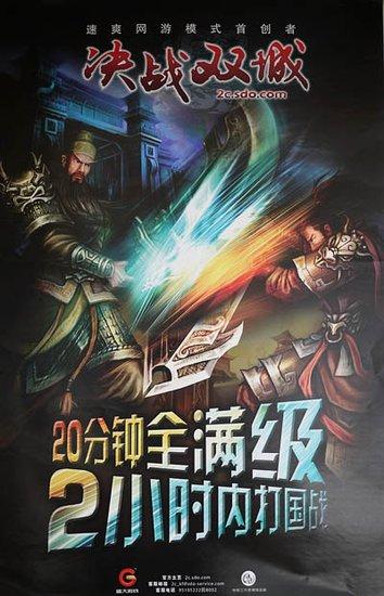 《决战双城》送出CHINAJOY最温情礼品
