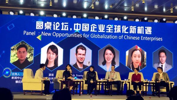 GMGC北京2018—中国手游企业全球化之路