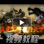 《王朝霸域》视频攻略