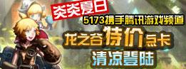 5173携手游戏频道 超低龙之谷点卡出售