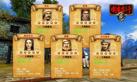 新玩法 《成吉思汗3》集卡牌附将魂