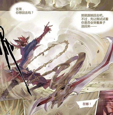 《王者荣耀》百里玄策漫画公布