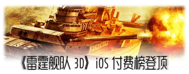 温暖抗战老兵!《雷霆舰队3D》iOS付费榜闪电登顶
