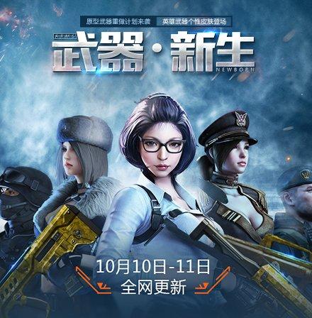 CF 10月版本游戏体验再升级