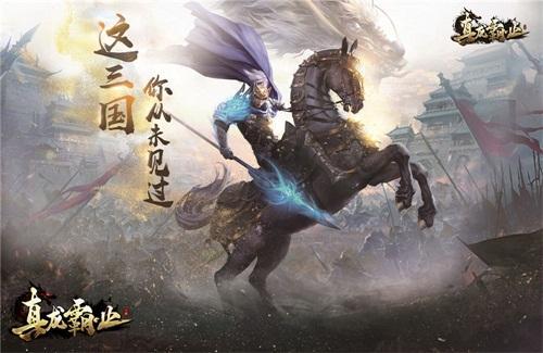 宝物扩充 全新武将 《真龙霸业》游戏内容震撼来袭